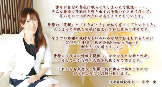 ayumi_miyazaki