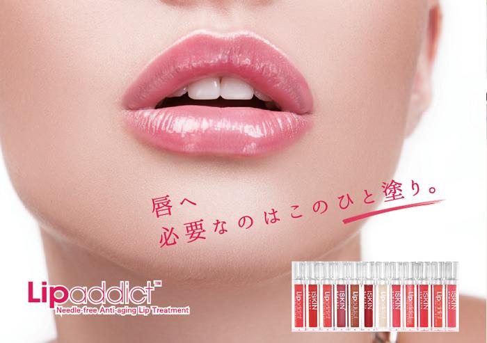 lip_addict_img